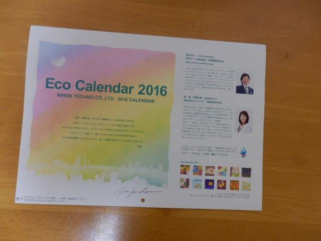 ecocale.jpg