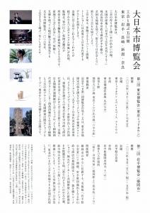 大日本市博覧会-1