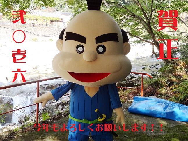 滝の拝太郎2(賀正ver)