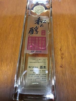 酒2-151128