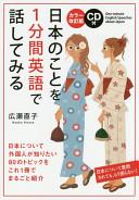 CD付日本のことを1分間英語で話してみる