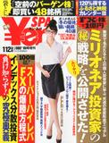 Yen SPA! 2016冬 2016年 1/12 号 [雑誌]