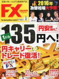 月刊FX攻略.COM(ドットコム) 2016年 02 月号 [雑誌]