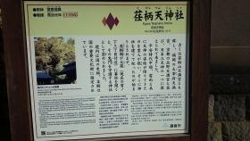 s-荏柄天神社2