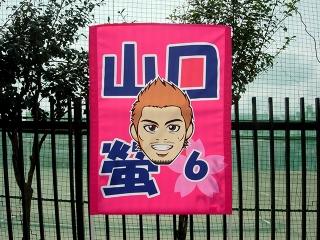 セレッソ大阪・山口蛍選手の応援ゲーフラ