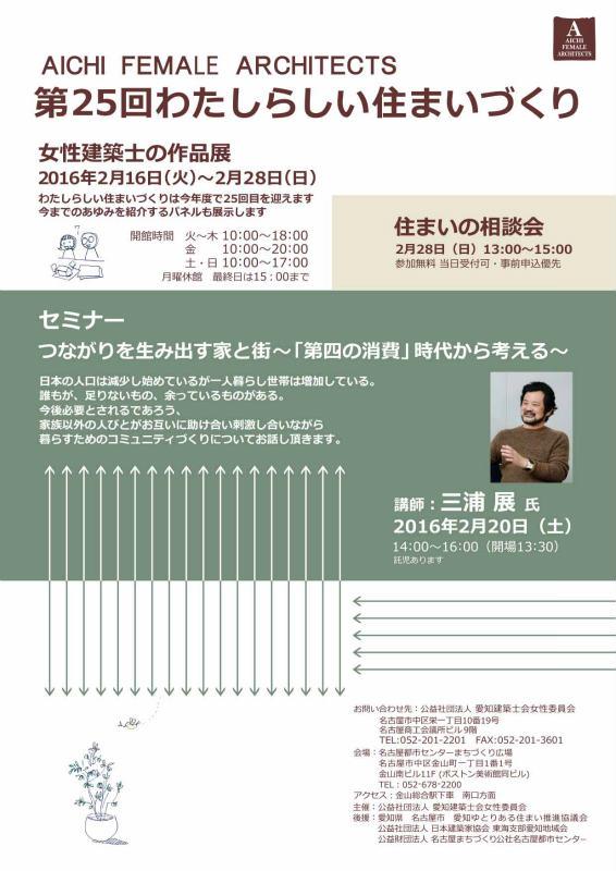 20151101私らしいA4表面-A案のコピー