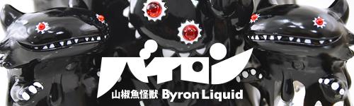 blog-bnr-byron-liquid.jpg