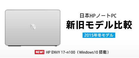468_HPノートブック2015冬モデル_新旧モデル比較_HP ENVY 17-n100_01a