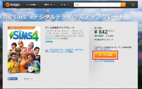 The Sims 4デジタルデラックス アップグレード_購入手順_01s