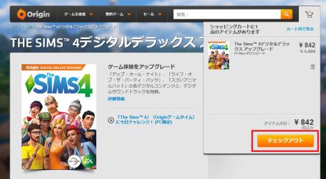 The Sims 4デジタルデラックス アップグレード_購入手順_02s