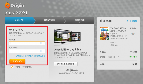 The Sims 4デジタルデラックス アップグレード_購入手順_05s