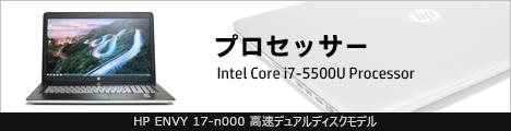 468x110_HP ENVY 17-n000_プロセッサー_01a