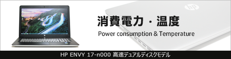468x110_HP ENVY 17-n000_消費電力_01a