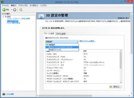 NVIDIAコントロールパネル_02_高パフォーマンス_設定