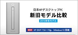 250_HPデスクトップ2015冬モデル_新旧モデル比較_ENVY 750-170jp_04a
