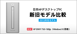 250_HPデスクトップ2015冬モデル_新旧モデル比較_ENVY 750-180jp_04a