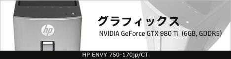 468x110_HP ENVY 750-170jp_グラフィックス_01a