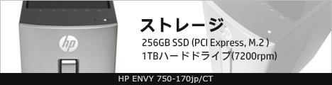 468x110_HP ENVY 750-170jp_ストレージ_01a