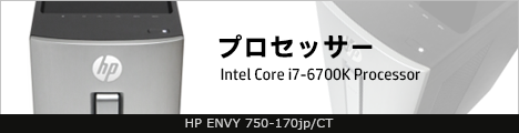 468x110_HP ENVY 750-170jp_プロセッサー_01a