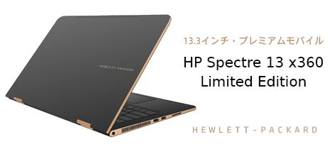 468_HP Spectre 13 x360_製品紹介_01e