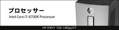 468x110_HP ENVY 750-180jp_プロセッサー_01b