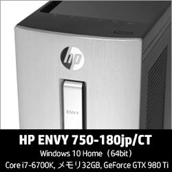 250_HP ENVY 750-180jp_レビュー151120_01a
