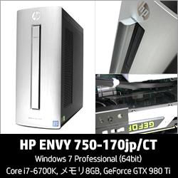 250_HP ENVY 750-170jp_レビュー151109_03a