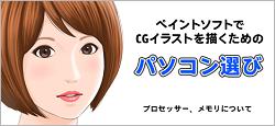 250_ペイントソフトでCGイラストを描くためのパソコン選び_151123_01