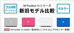 250_HP Pavilion 15-ab200(第6世代インテル)_新旧モデル比較_01b