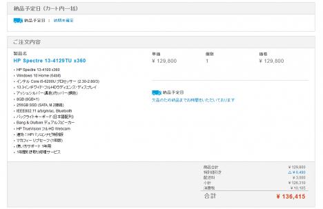 HP Spectre 13-4129TU x360 購入_04