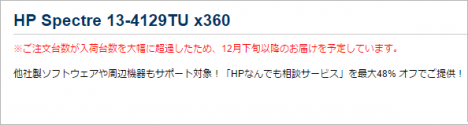 HP Spectre 13-4129TU x360_お届け予定_02