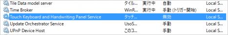 タッチキーボードの無効化_06_スタートアップの種類を無効s