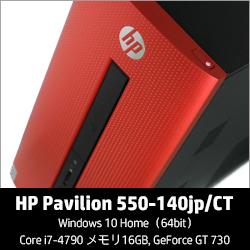 250_HP Pavilion 550-140jp_レビュー151208_01a