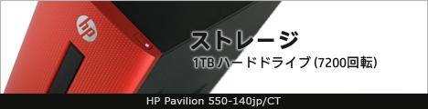 468x110_HP Pavilion 550-140jp_ストレージ_01a