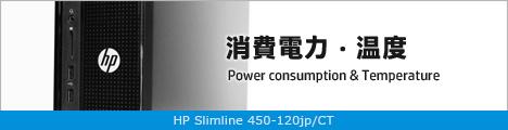 468x110_HP Slimline 450-120jp_消費電力_02a