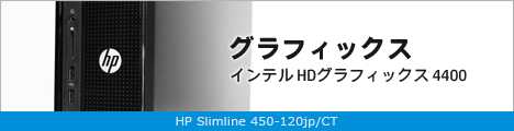 468x110_HP Slimline 450-120jp_グラフィックス_02a