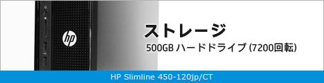 468x110_HP Slimline 450-120jp_ストレージ_02a