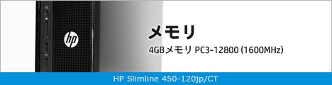 468x110_HP Slimline 450-120jp_メモリ_02a
