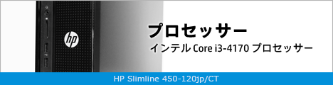 468x110_HP Slimline 450-120jp_プロセッサー_02a