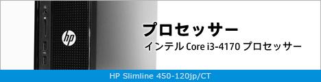 468x110_HP Slimline 450-120jp_プロセッサー_02a