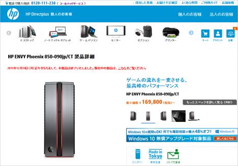 HP ENVY Phoenix 850-090jp_購入_151214_販売終了_t