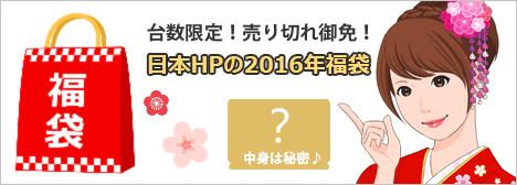 hp福袋2016_151518_01a