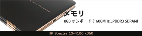 468x110_HP Spectre 13-4100 x360_メモリ_01a