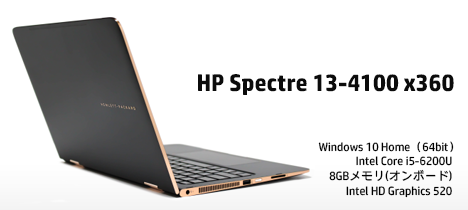468_HP Spectre 13-4100 x360_レビュー151222_01a