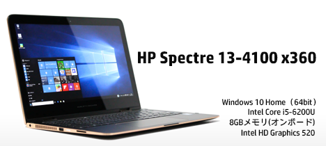 468_HP Spectre 13-4100 x360_レビュー151222_02a