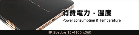 468x110_HP Spectre 13-4100 x360_消費電力_01a