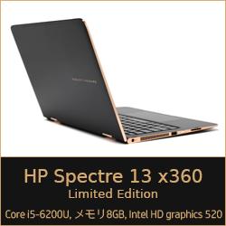 250_HP Spectre 13 x360_03a