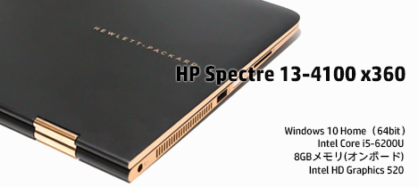 3468_HP Spectre 13-4100 x360_レビュー151222_05a