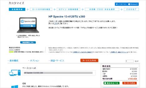 HP Spectre 13-4100 x360_販売再開_151229_02