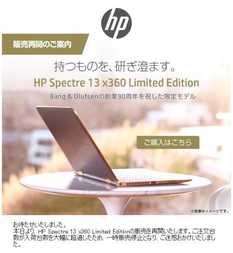 HP Spectre 13-4100 x360_販売再開_151229_03
